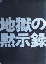 地獄の黙示録(アメリカ映画/プレスシート)