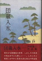 団蔵入水-戸板康二作品集
