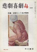 悲劇喜劇・4月号(特集・欲望という名の電車/NO・318)(演劇雑誌)