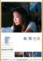 最愛の夏(外国映画チラシ)