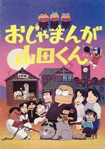 おじゃまんが山田くん(アニメパンフレット)
