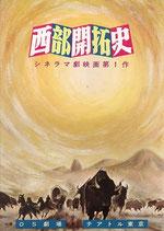 西部開拓史(大阪OS劇場/東京テアトル東京/洋画パンフレット)