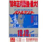 バトルランナー(映画チラシ/シネチカ)