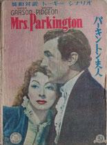 パーキントン夫人(英和対訳トーキー・シナリオ)
