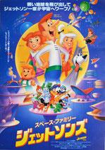 スペース・ファミリー ジェットソンズ(ポスター・アニメ)