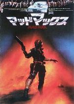 マッドマックス(オーストラリア映画/プレスシート)