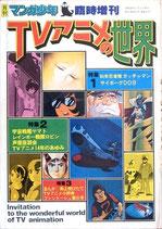 TVアニメの世界(アニメ/映画書)