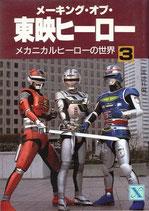 メイキング・オブ・東映ヒーロー(3)メカニカルヒーローの世界(映画書)