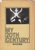私の20世紀(ハンガリー・西独合作映画/パンフレット)