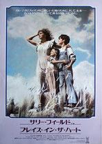 プレイス・イン・ザ・ハート(アメリカ映画/プレスシート)