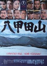 八甲田山(タイトル中央よりやや上辺)(邦画ポスター)