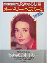 永遠なる妖精・オードリー・ヘプバーン(緊急追悼出版/映画書)