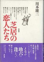 芝居の恋人たち(歌舞伎・現代劇・新劇の多彩な顔ぶれ78人)