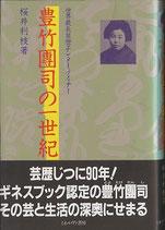 豊竹團司の一世紀(芸歴90年)