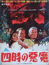 四時の悪魔(アメリカ映画/プレスシート)