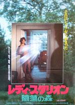 レディ・スタリオン 陰蕩の森(ピンク映画/洋画ポスター)