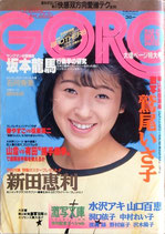 GORO・表紙・新田恵利(NO.7/ビジュアルマガジン)