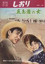 鹿島灘の女(東映作品しおり/宣材)