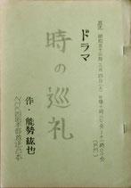 ドラマ・時の巡礼(ラジオ・ドラマ台本)