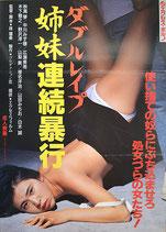 ダブルレイプ 姉妹連続暴行(ピンク映画ポスター)