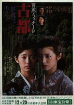 百恵フィナーレ 古都(チラシ邦画/東宝公楽)
