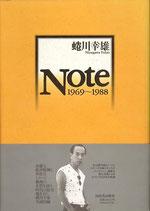 蜷川幸雄・Note 1969~1988(演出家の20年)(演劇/映画書)