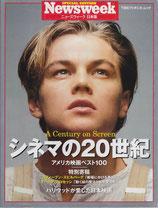 シネマの20世紀(ニューズウィーク日本版/映画雑誌)