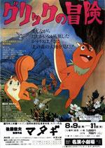 グリックの冒険(チラシ・アニメ)