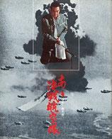 あゝ決戦航空隊(邦画パンフレット)