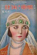 映画と演藝(表紙・ポーラ・ネグリ/雑誌)