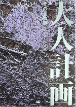 大人計画 その全軌跡1988-2006(演劇書)