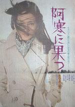 阿寒に果つ(邦画ポスター)