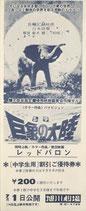 巨象の大陸(中学生用・割引優待券)