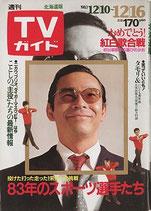 週刊TVガイド・北海道版(1099号・TV雑誌)