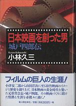 日本映画を創った男・城戸四郎伝(映画書)