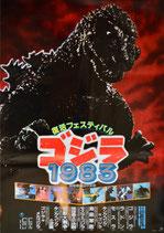 ゴジラ1983(復活フェスティバル/ポスター邦画)