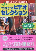 ウワサのビデオ93本厳選セレクション(映画書)