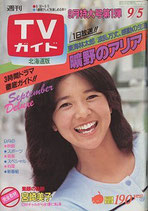 週刊TVガイド・北海道版(931号)