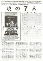 暁の7人(洋画プレスシート)