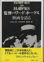 監督ハワード・ホークス「映画」を語る(映画書)