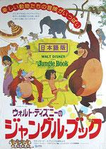ウォルト・ディズニーのジャングル・ブック・日本語版(アニメ映画ポスター)