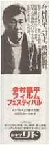 今村昇平フィルム・フェスティバル(上映予告宣伝材料)