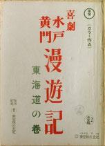 喜劇水戸黄門・漫遊記・東海道の巻(決定稿2・映画台本)