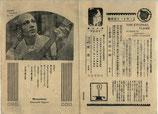 血と砂(ルドルフ・バレンチノ/チラシ洋画/札幌・美満寿館)