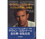 ケヴィン・コストナー・ハリウッドの新しき帝王(映画書)