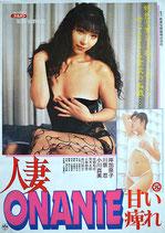 人妻ONANIE 甘い痺れ(ピンク映画ポスター)