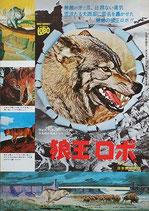 狼王ロボ(ディズニー映画 プレスシート)