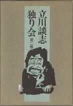 立川談志独り会(第二巻)