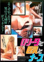 ロリータと巨乳とナース(成人映画チラシ洋画)