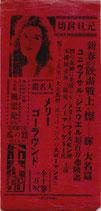 メリーゴーラウンド(金春館/チラシ洋画)